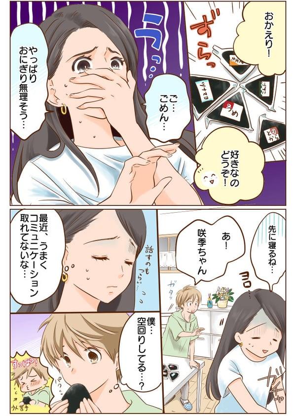 サラヤ様連載タイアップ_漫画_つわり