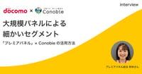 写真:大規模パネルによる細かいセグメント—NTTドコモのアンケートサービス「プレミアパネル」×Conobieの活用アイキャッチイメージ