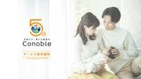 写真:子育てメディア「Conobie」媒体資料 最新版のお知らせ(2021年4-6月度)アイキャッチイメージ